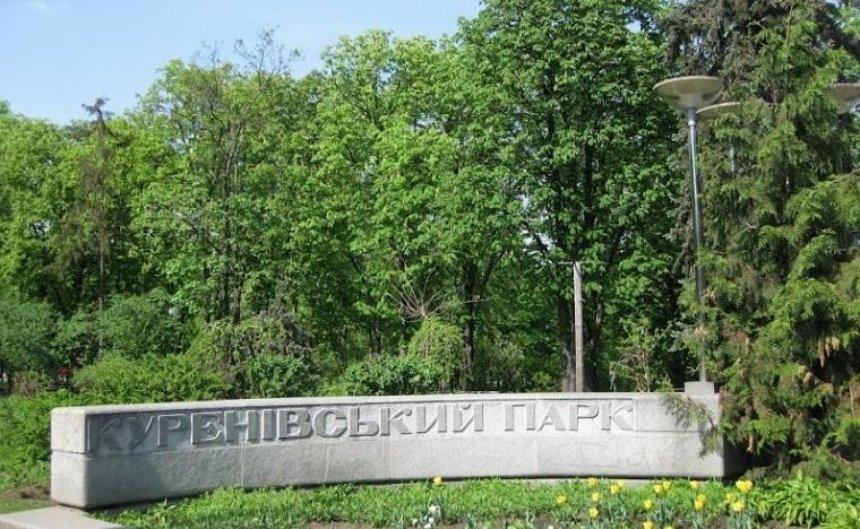 В Куреневском парке расширят креативное пространство (фото)