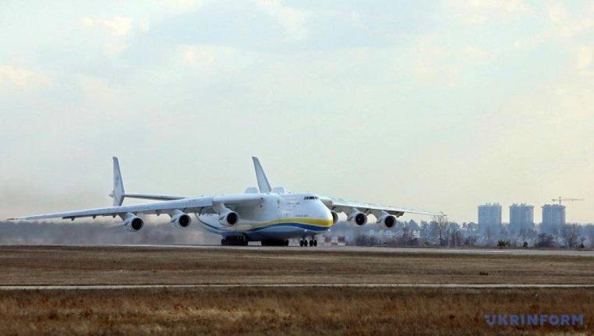 Самолет «Мрия» совершил первый коммерческий вылет за полтора года (фото, видео)