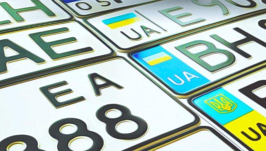 Номерные знаки на авто можно заказать онлайн