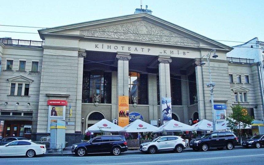 Кинотеатр «Киев» сдали варенду