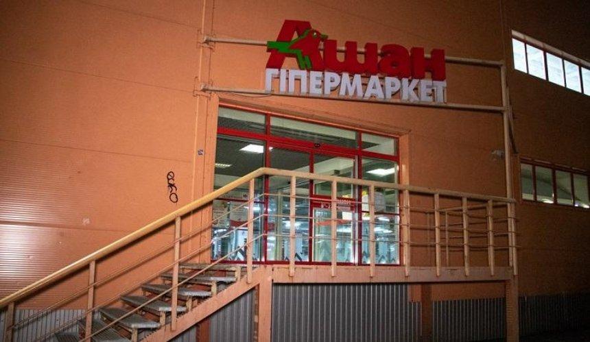 Встолице «минировали» супермаркеты «Ашан» (фото, видео)