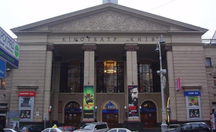 Бывший арендатор кинотеатра «Киев» подал всуд настоличных чиновников