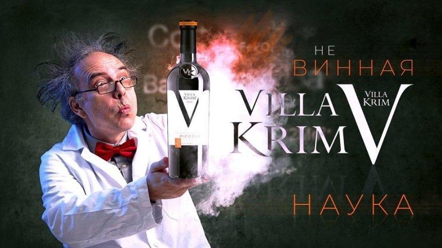 Самая популярная в Украине ТМ вина Villa Krim собрала «винные» исследования. Они помогут похудеть и мыслить креативно