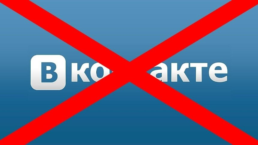 СБУ хочет запретить «ВКонтакте» и «Одноклассников» еще на три года