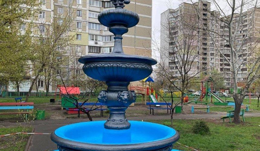 В Дарницком районе покрасили фонтан в ярко-синий цвет
