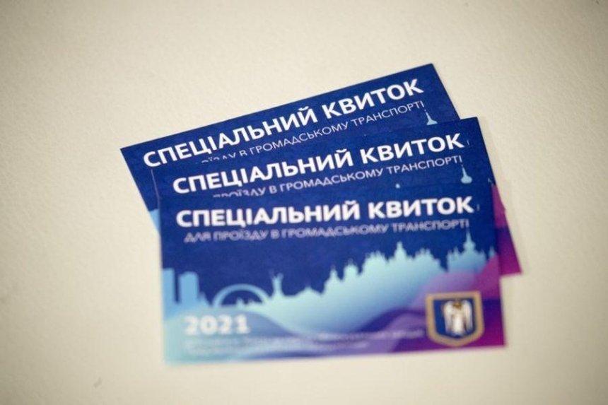 Кличко показал спецпропуска для киевского транспорта