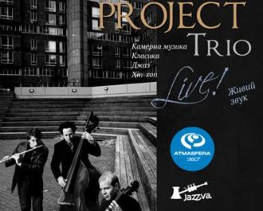 PROJECT Trio (США): розыгрыш билетов (завершен)