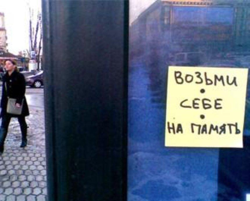 Публичные стикеры: деликатный стрит-арт в Киеве