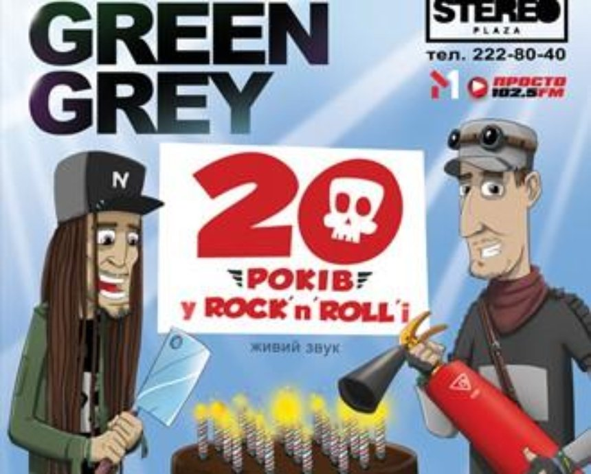 Розыгрыш билетов: юбилейный концерт Green Grey (завершен)