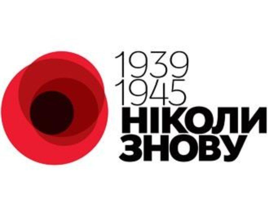 Красный мак - символ Дня Победы в Украине