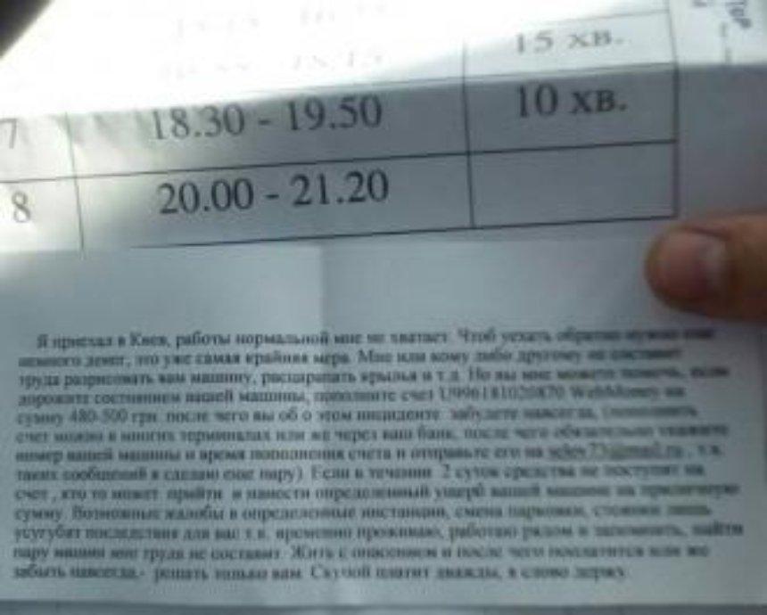 В Киеве появился вежливый автовандал-шантажист
