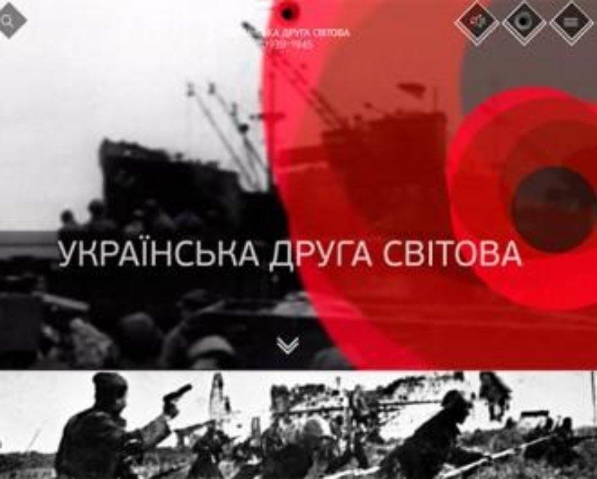 В Украине появился он-лайн проект о Второй Мировой войне