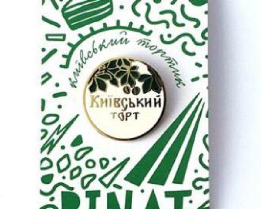 «Київський торт» і «перепiчка» стали значками