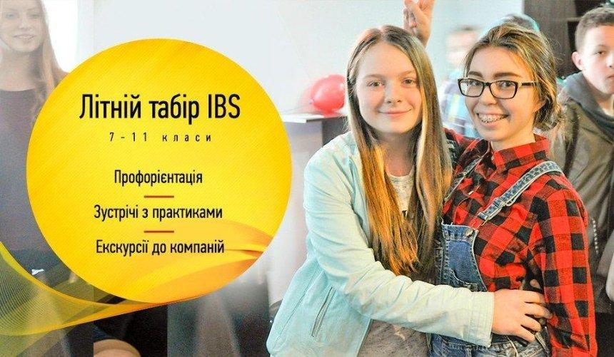 Літній табір IBS допоможе підліткам обрати майбутню професію