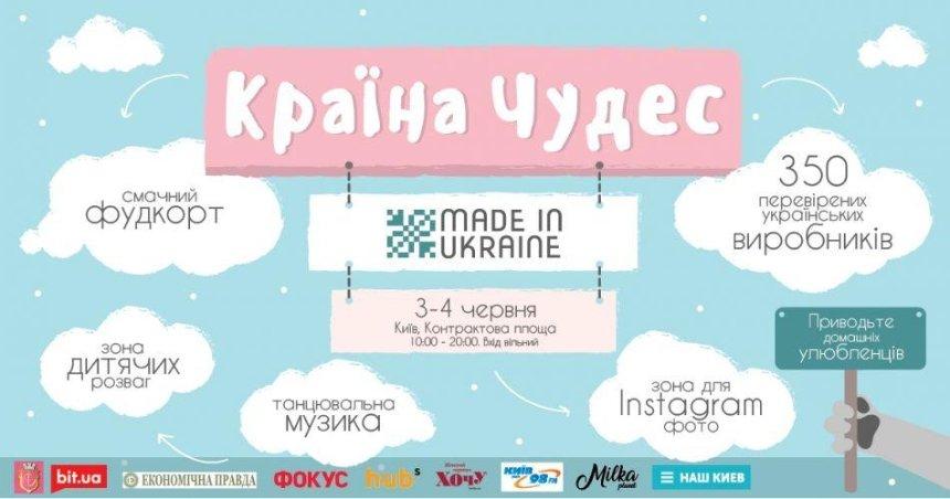 Страна Чудес Made in Ukraine: полная программа фестиваля