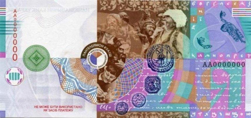 В Украине выпустят банкноту в 1000 гривен