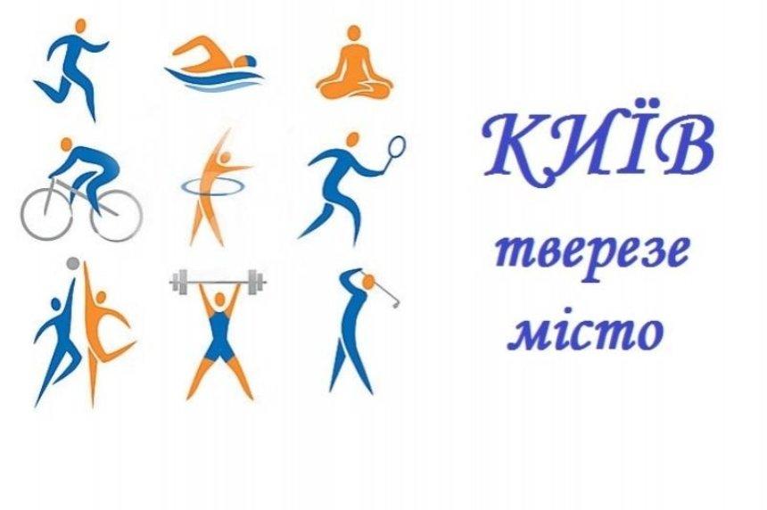В Україні може з'явитися свято День тверезого Києва
