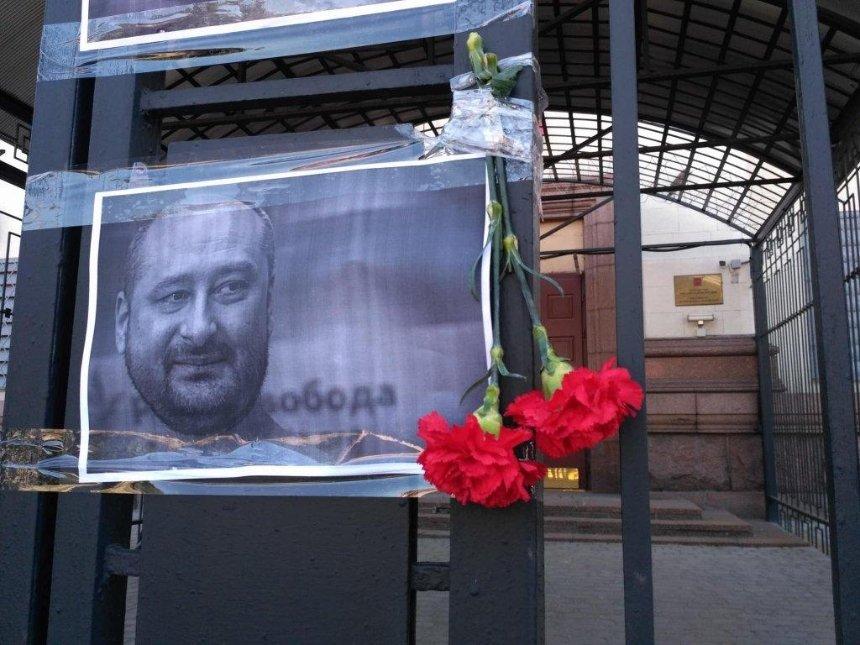 Убийство Бабченко: посольство РФ завешали фотографиями журналиста (фото)