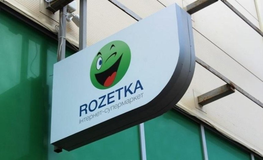 Rozetka закрывает магазин на Подоле