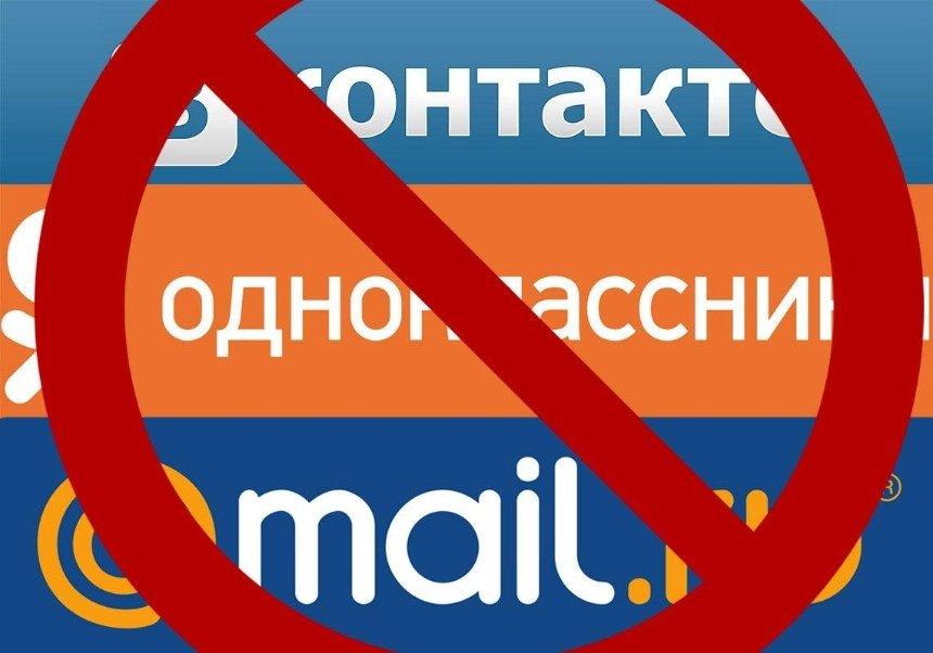 Зеленский продлил запрет на «ВКонтакте» и «Одноклассники»