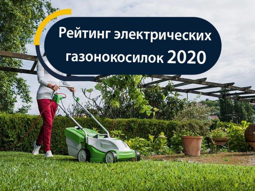 ТОП-5 электрических газонокосилок в Украине — Рейтинг 2020