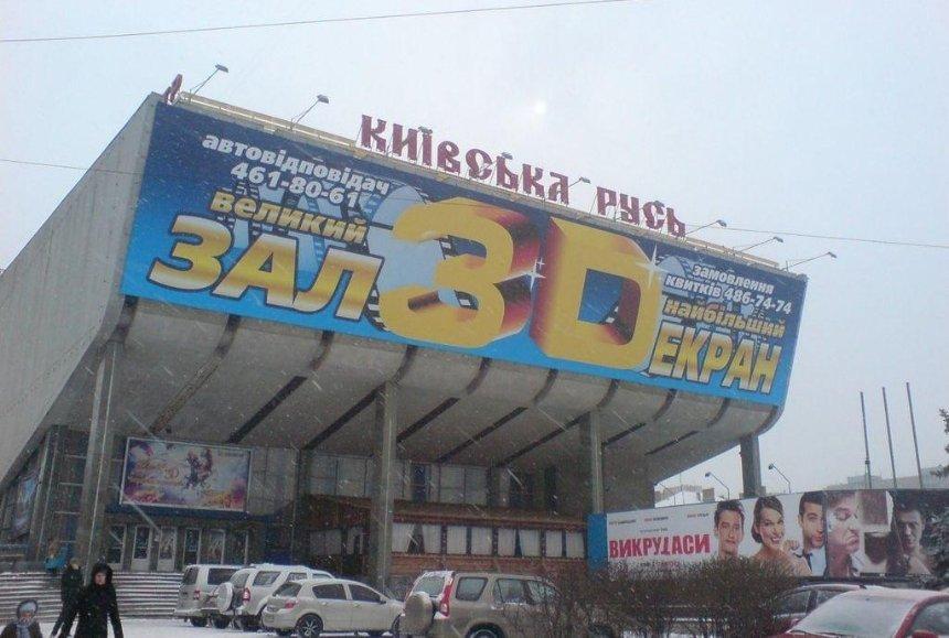 В самом большом кинотеатре Киева проведут капремонт: что изменится