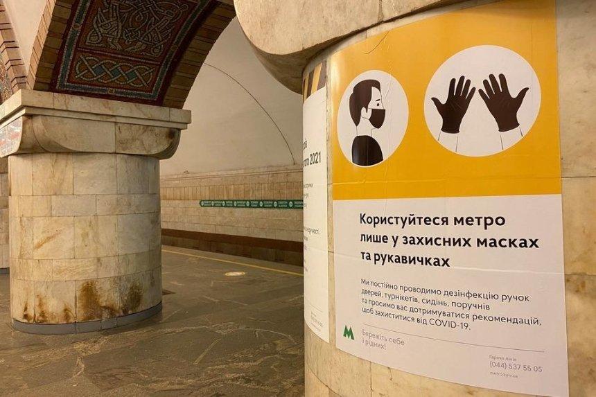 В метро не будут мерить температуру и ограничивать количество пассажиров, — КГГА