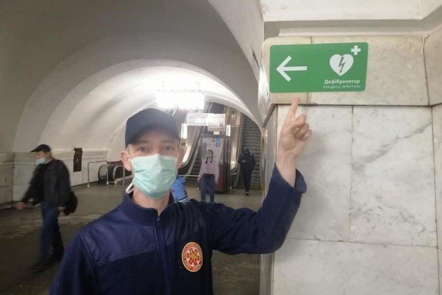 В столичном метро появились дефибрилляторы