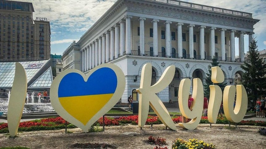 Как отпразднуют День Киева в онлайн-формате: афиша