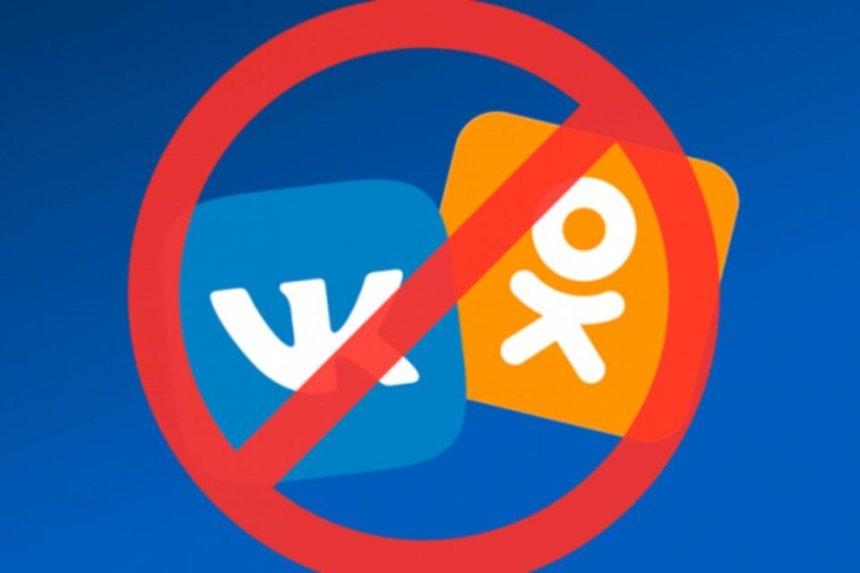 СНБО одобрил продление запрета на «ВКонтакте» и «Одноклассники»