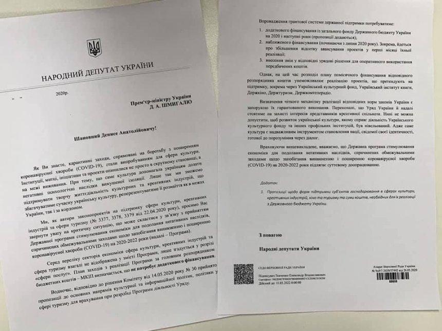 Кабмин не выделяет деньги, которые запланировали на поддержку культуры, — Ткаченко