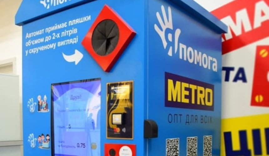 «Япомогабокс»: встоличном супермаркете установили автомат для обмена пластиковых бутылок наблаготворительность
