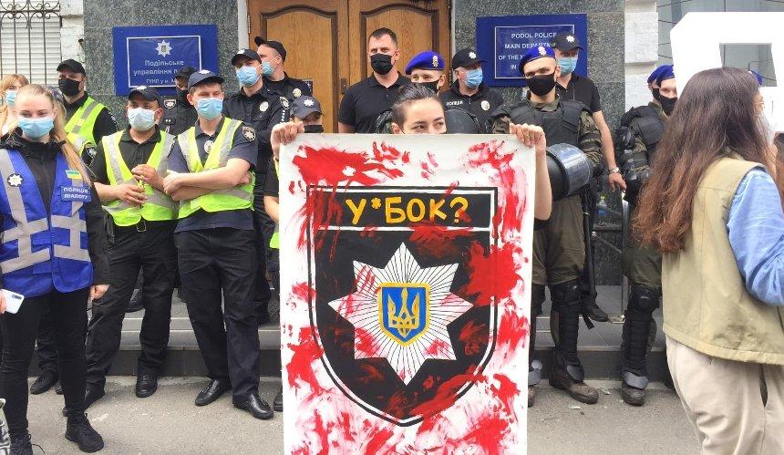 «Остановим сафари полиции на Подоле»: в Киеве прошла акция против полицейского насилия