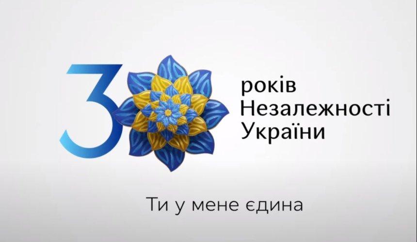 30-летие Независимости: презентовали айдентику и логотип праздника