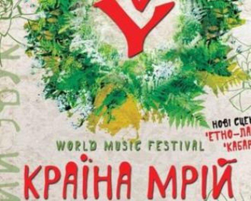 """Фестиваль """"Країна Мрій» собирает средства на организацию посредством краудфандинговой платформы"""