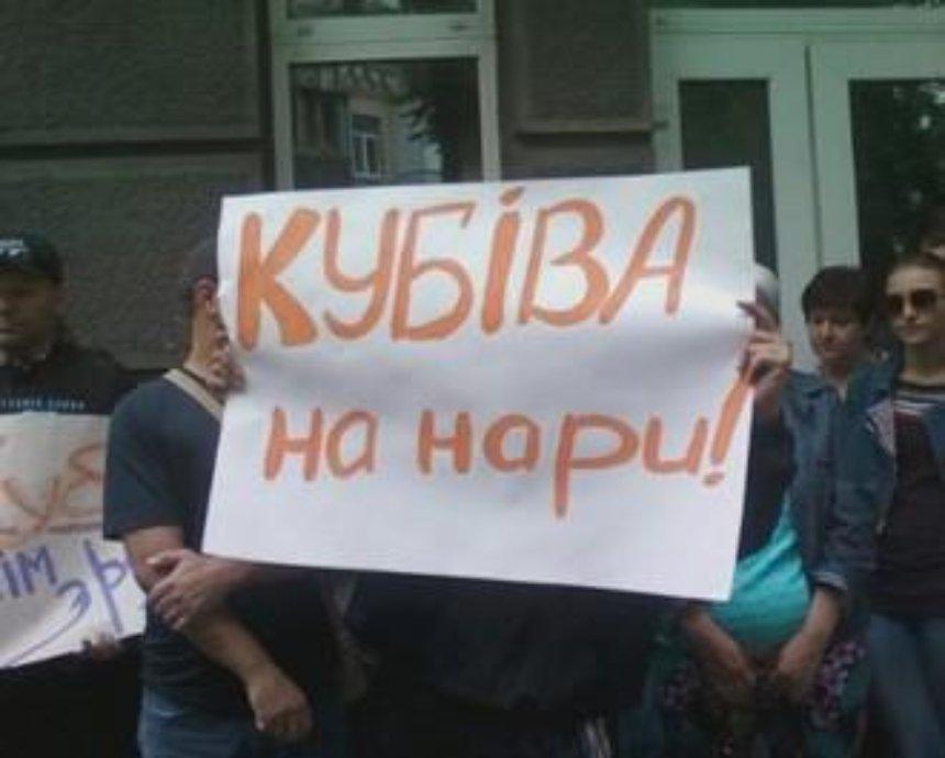 В Киеве проходит акция против действий Степана Кубива