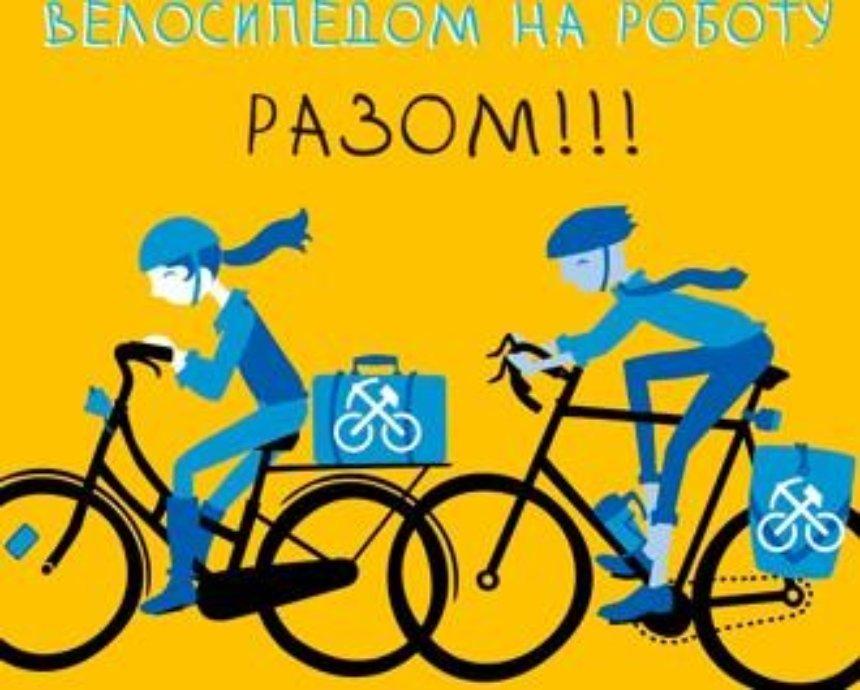 Киевские велосипедисты смогут ездить на работу вместе