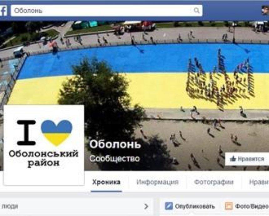 Мой район: Обзор локальных сообществ Киева