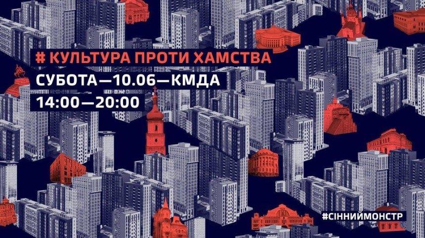 Під стінами КМДА зіграють концерт-марафон проти хамства