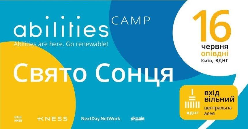 Abilities Camp: киевлянам расскажут об энергии Солнца