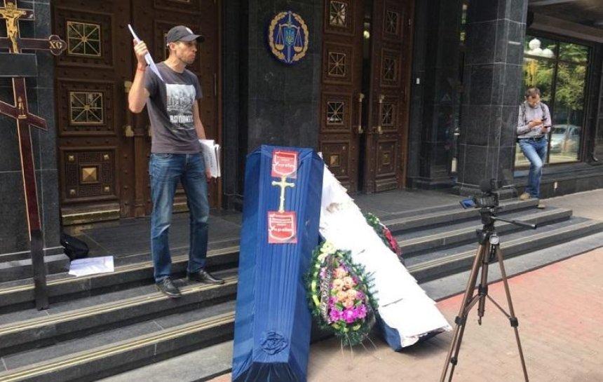 Под здание Генпрокуратуры принесли гроб и сыграли похоронный марш (фото, видео)