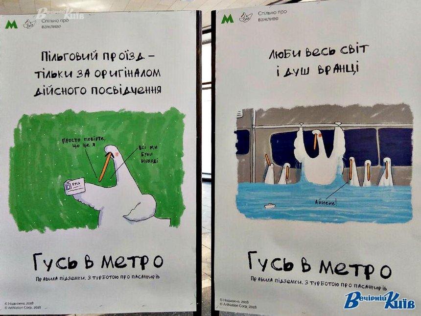 Гусь в метро: правила поведения в подземке от известного интернет-персонажа (фото)
