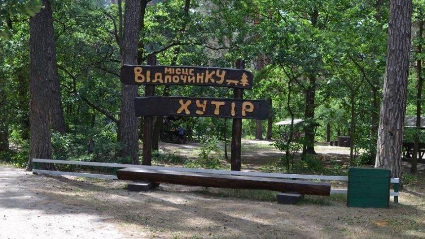 У Києві відкрили нову зону для пікніків (фото)