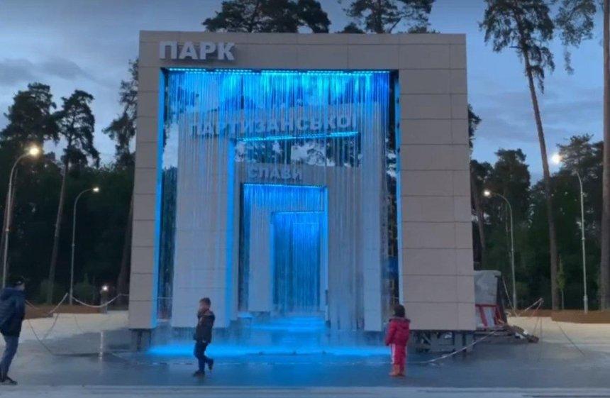 В столичном парке появился фонтан-водопад с подсветкой