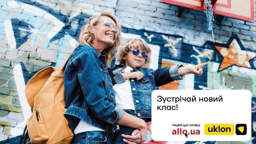 Онлайн-сервис Uklon запустил новый «Детский» класс автомобилей
