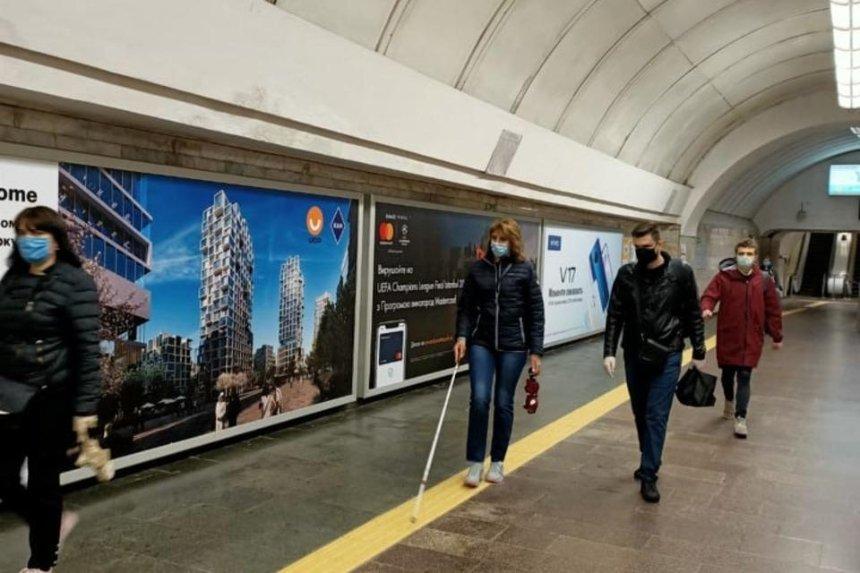 На двух станциях киевского метро установили тактильные полосы для маломобильных людей