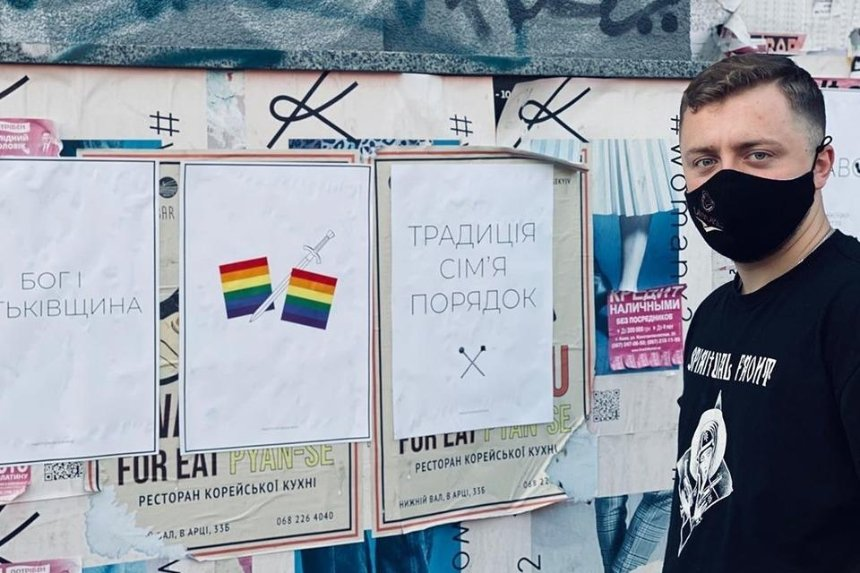 Праворадикалы выступили с угрозами в адрес организации «КиевПрайд»
