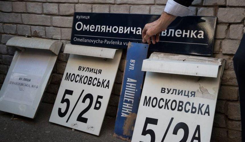 В Киеве переименовали улицы, переулки и площади: список