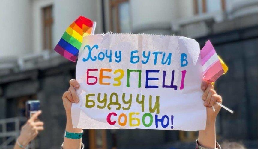 Жители Киева вышли на акцию против нетерпимости к ЛГБТ-сообществу