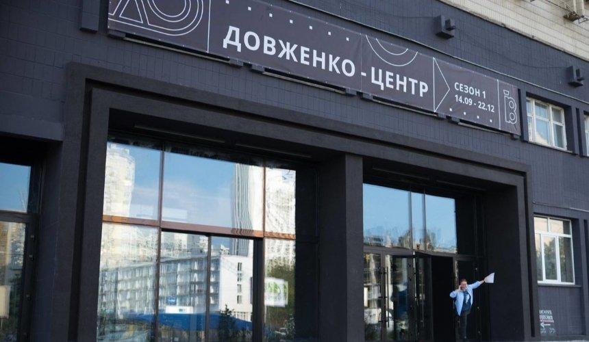 Два корпуса Довженко-центра выставили на приватизацию